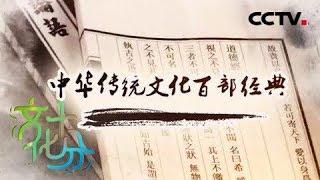 《文化十分》 20190731| CCTV综艺