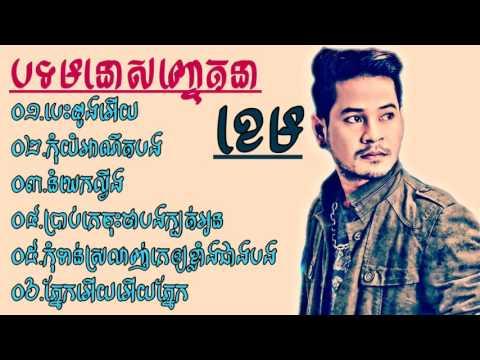khem song - Khem oldsong | khem non stop best Collection |  khmer song collection
