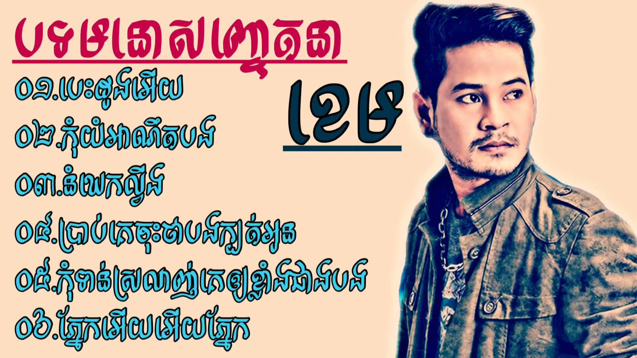khem song khem oldsong khem stop collection khmer song collection youtube