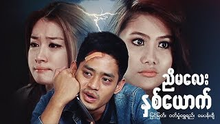 Myanmar movies-Nyi Ma Lay 2 Yout -Myint Myat,Wuitt Hmone Shwe Yee