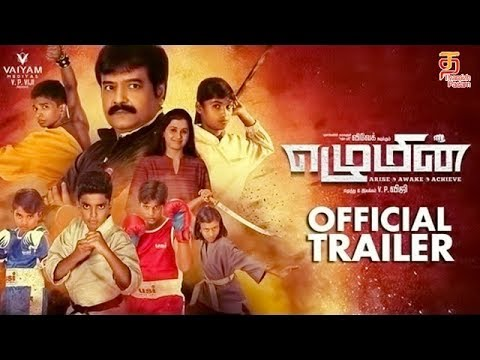 Ezhumin Tamil Movie | Official Trailer | Vivek | Devayani | Viji |  Alagamperumal | Thamizh Padam