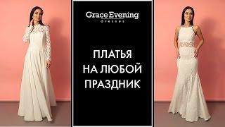 Длинные свадебные платья | Свадебный салон Москва