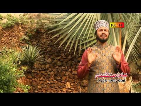 nigah e faqr mein shan e sikandari lyrics in urdu 1080HD