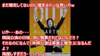 【韓国の反応】ポールマッカートニー来韓公演が『相変わらず意味不明な展開』Kの法則発動で日本人呆れ中。