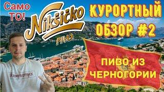 ПИВО ИЗ ЧЕРНОГОРИИ - NIKSICKO - Курортный обзор