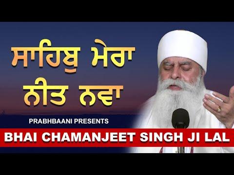 Sahib Mera Nit Nawan | Bhai Chamanjit Singh Ji Lal (Delhi Wale) @ G. Sis Ganj Sahib (29,April 2017)