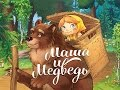 Сказка Маша и Медведь mp3