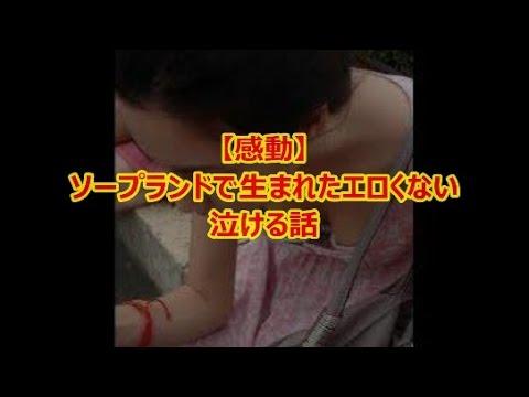 【感動】ソープランドで生まれたエロくない泣ける話 【感動の話】
