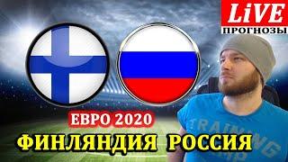 ФИНЛЯНДИЯ РОССИЯ ПРЯМАЯ ТРАНСЛЯЦИЯ ПРОГНОЗОВ НА ЕВРО 2020 ФУТБОЛ 16.06.2021