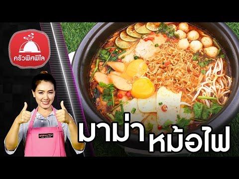 สอนทำอาหารไทย เมนูมาม่า มาม่าต้มยำ มาม่าหม้อไฟ ราคาประหยัด เมนูสิ้นเดือน ทำอาหารง่ายๆ | ครัวพิศพิไล