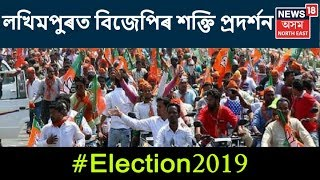 'Akou Ebar Modi Sarkar' Playing In Lakhimpur Roads | Election News