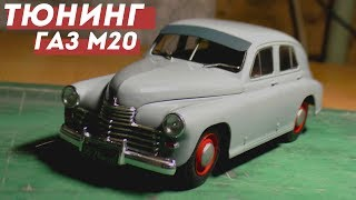 Тюнинг ГАЗ - М20