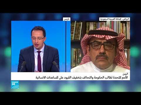 الأمم المتحدة تطالب الحكومة اليمنية والتحالف بتخفيف القيود على المساعدات الإنسانية  - 17:22-2018 / 5 / 25