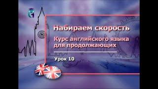 Английский язык для продолжающих. Урок 2.10. Что? Где? Когда? Заключительный тест