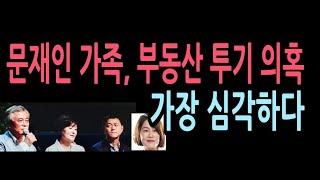 성창경TV] 문재인 가족의 투기의혹이 심각하다 - YouTube