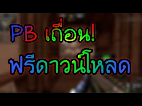 [PB] - สอนโหลดพีบีเถื่อนออนไลน์ ฟรี! (เล่นออนไลน์ได้จริง)