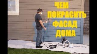 Чем покрасить фасад дома?Красим фасад дома. Какая фасадная краска лучше из недорогих?
