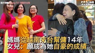 媽媽從越南來台幫傭14年 換3女兒在台成家生子、攻讀碩士