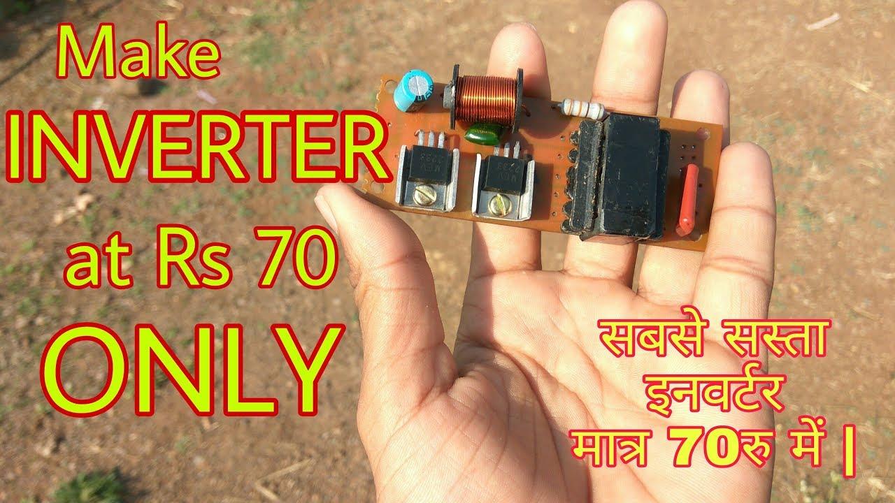 ( हिंदी ) Make INVERTER in Rs 70 Only    12V DC To 220V AC Very Easy     Cheap Inverter (2018)