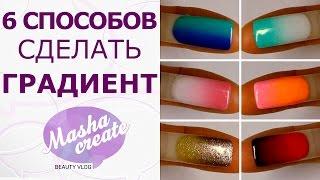 Дизайн ногтей: градиент гель лаком. 6 СПОСОБОВ
