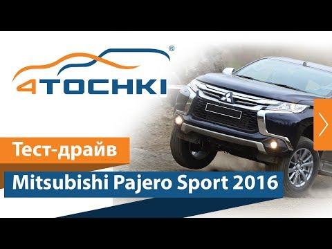 Тест-драйв Mitsubishi Pajero Sport 2016