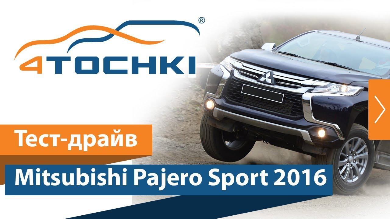 Тест-драйв Mitsubishi Pajero Sport 2016 на 4 точки. Шины и диски 4точки - Wheels & Tyres