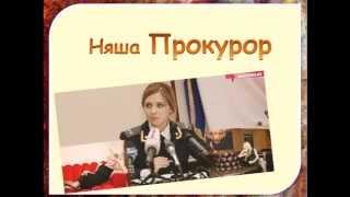 Няша прокурор Крыма Наталья Поклонская