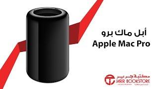 Apple Mac Pro - مراجعة الكمبيوترالمكتبي أبل ماك برو