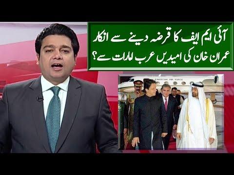 Imran Khan UAE Visit & Pakistani Economy | Khabar Ke Peeche | Neo News
