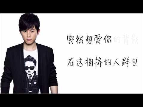 Jason Zhang 张杰 - 突然想爱你 (歌词 & Pinyin)