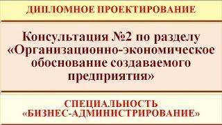 """Раздел 4 """"Экономическое обоснование"""" ДР по бизнес-администрированию: обзор N2 готового материала"""