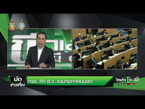 ย้อนหลัง ขีดเส้นใต้เมืองไทย : กรธ.หัก ส.ว.ชงนายกฯคนนอก  | 25-08-59 | ชัดข่าวเที่ยง | ThairathTV