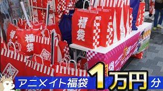 品揃えがいいだけに闇鍋の予感しかしないアニメイト秋葉原店の福袋1万円分開けてみた
