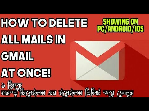 Delete All Mail in Gmail at once easiest way In PC/Android/IOS