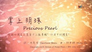 【掌上明珠 Precious Pearl】官方歌詞版MV (Official L…