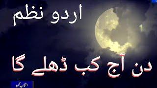 "Urdu Nazm ""Din Aaj Kab Dhalay Ga"" - Ahmadiyya Nazam | Bilal Mahmood | Intikhab e Sukhn"