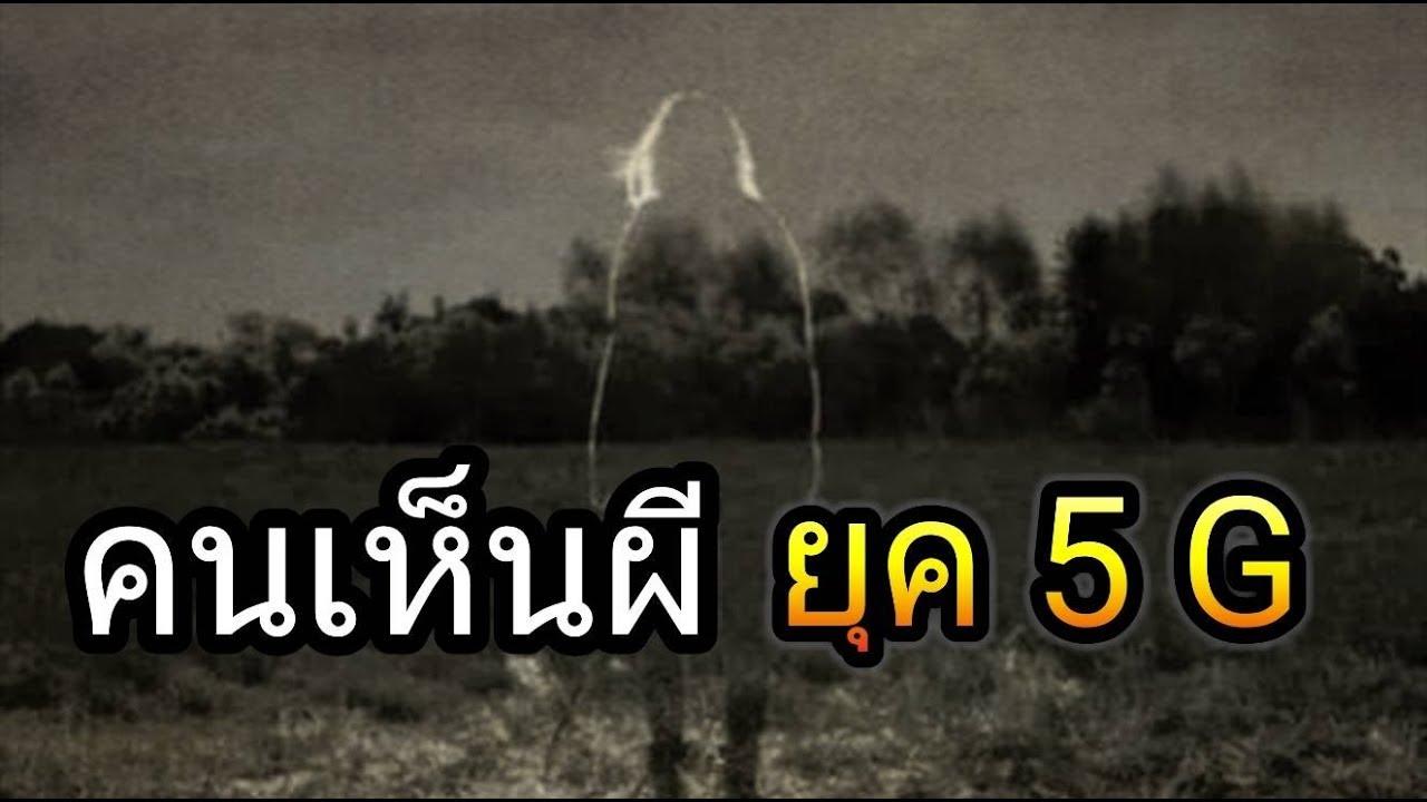 คนเห็นผียุค 5G : Ghostdetector