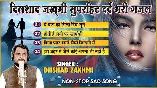 (Dilshad Zakhmi) - बेवफाई की सबसे दर्द भरी गजले - दिलशाद ज़ख़्मी - Non stop hindi sad song