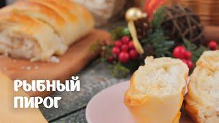 Рыбный пирог пошаговый видео рецепт| простые рецепты от Дании