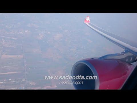 เดินทางไปญี่ปุ่นด้วยสายการบินไทยแอร์เอเชียเอ็กซ์