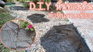 D. I. Y หินทางเดินในสวน | หินกาบเทียม งบสบายกระเป๋า!!