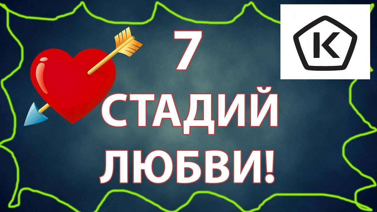 7 Стадий любви/ 7 levels of love
