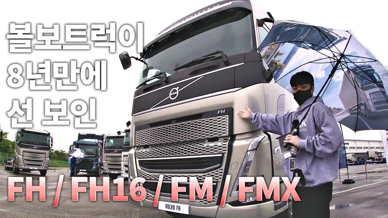 개발비만 1조 3천억?! 8년만에 출시한 볼보트럭의 신차 발표회에 다녀왔습니다! (볼보트럭 FH / FH16 / FM / FMX)