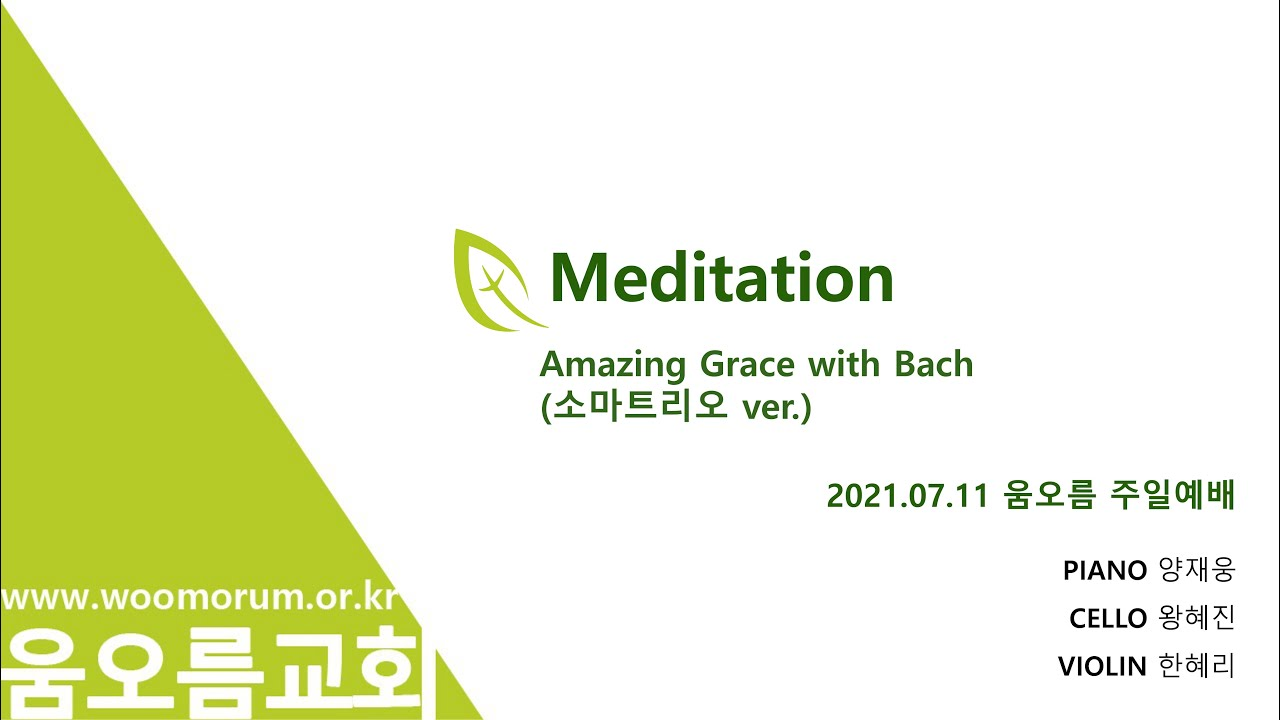 2021.07.11 MEDITATION_Amazing Grace with Bach