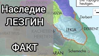 История лезгинского государства ЛАКЗ