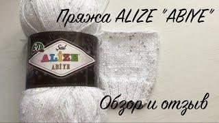 видео Пряжа Alize – краткий обзор