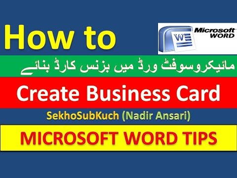 Word tutorial how to create business card in microsoft word urdu word tutorial how to create business card in microsoft word urdu hindi colourmoves