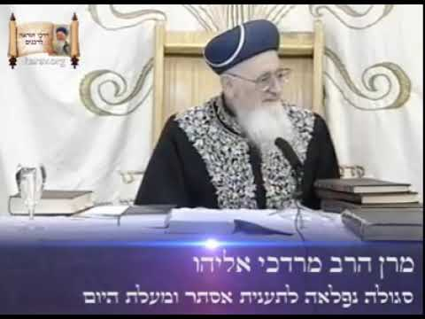"""סגולה לתענית אסתר הרב מרדכי אליהו זצוק""""ל"""