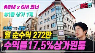 [원룸매매] 수익률 17.5% 월순수익272만원! 인수…