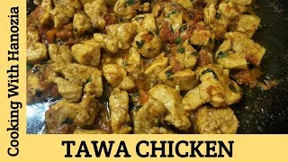 Tawa Chicken Recipe - Chicken Tawa Boti Recipe